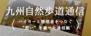 九州自然歩道通信