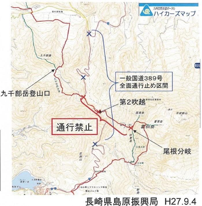 150904_(長崎県)九州自然歩道の一部通行規制について