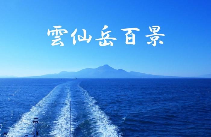 ウェブサイト雲仙岳百景 紹介用画像